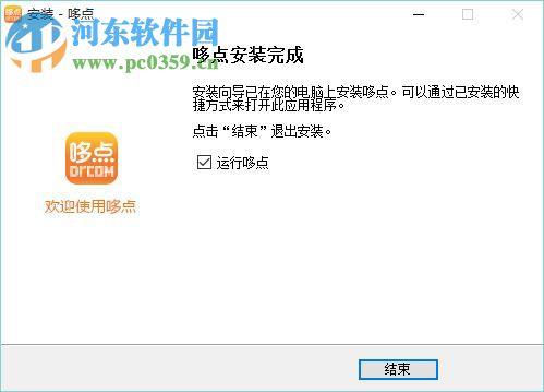 哆点电脑客户端 1.3.2 官方版