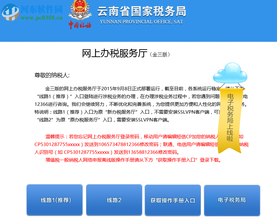 云南国税网上申报系统下载 2017 官网版