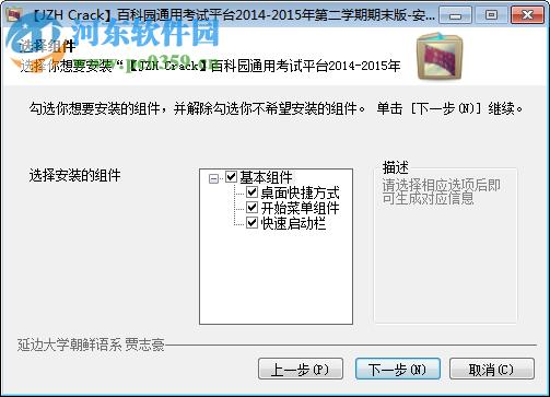 百科园通用考试客户端下载 2.3.0 官方版