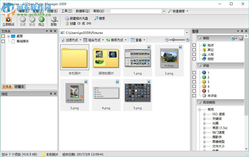 ACDSee Photo Manager 2009 11.0 汉化纯净安装版