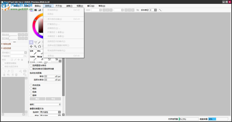 Paint Tool SAI 2中文版下载 2016 最新版