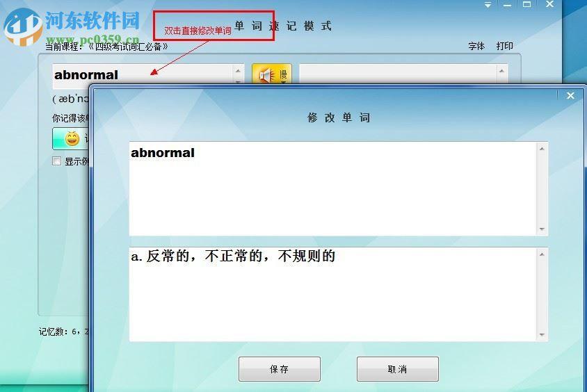 奇迹英语背单词8.0破解版下载 8.0 中文免费版