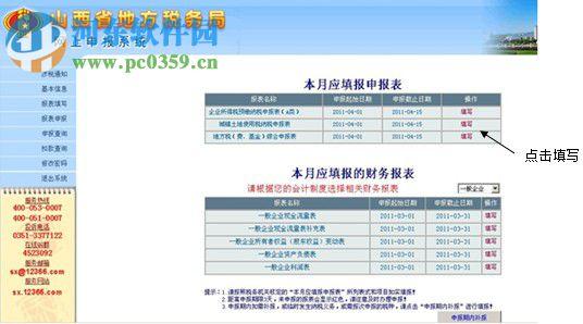 山西地税网上申报系统升级版 2017 升级版