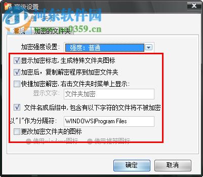 深圳恒波加密软件破解版 5.74 免费版