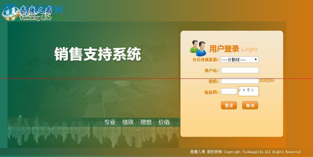 泰康人寿mss2.0销售支持系统 2.0.0 官网最新版