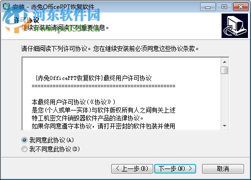 赤兔ppt修复 (附注册码) 11.3 注册版