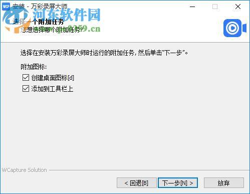 万彩录屏大师下载 2.3.14 免费版