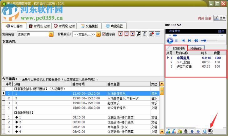 电脑播音员软件下载 7.3 免费版