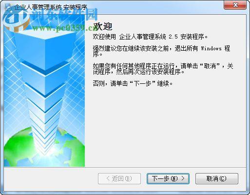 霄鹞企业人事管理系统 3.2 最新版