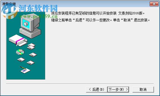文泰雕刻软件2016下载(附注册码) 1.0.5 最新免费版