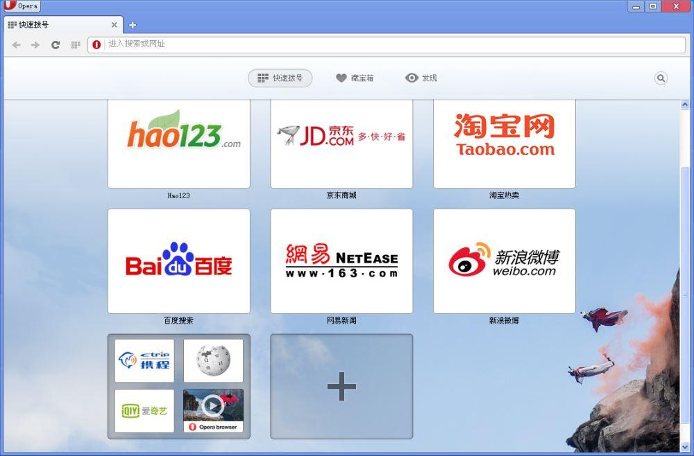 Opera浏览器 57.0.3098.27 官方版