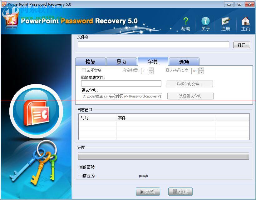 ppt密码破解工具下载 5.0 绿色汉化版