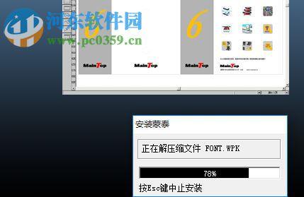 蒙泰rip软件下载 6.0 专业版