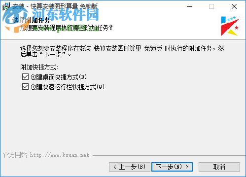 快算安装图形算量 5.18 官方免锁版