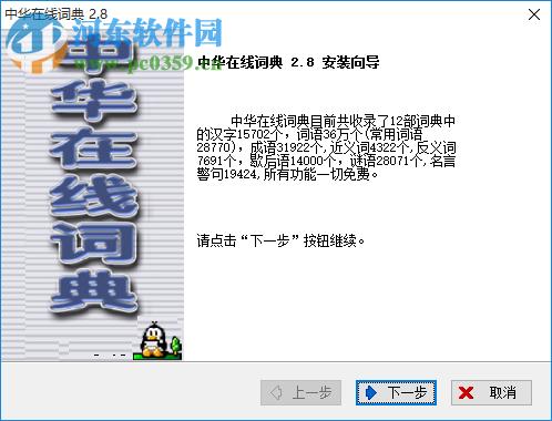 中华在线词典 2.8 华语避免费版