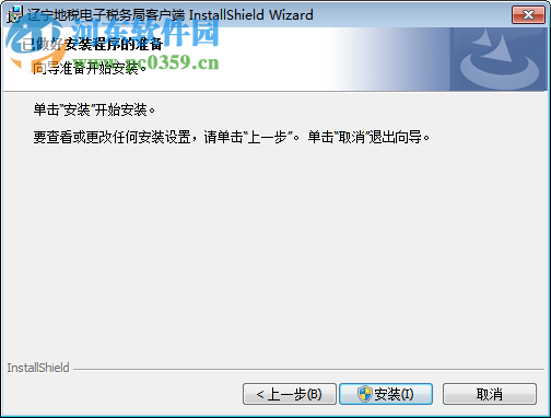 辽宁省电子税务局客户端下载 3.2.002 官方版