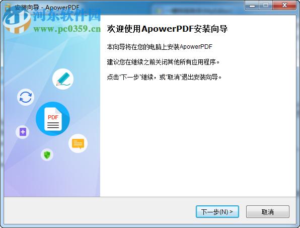 ApowerPDF(pdf阅读编辑软件) 4.1.0 官方版