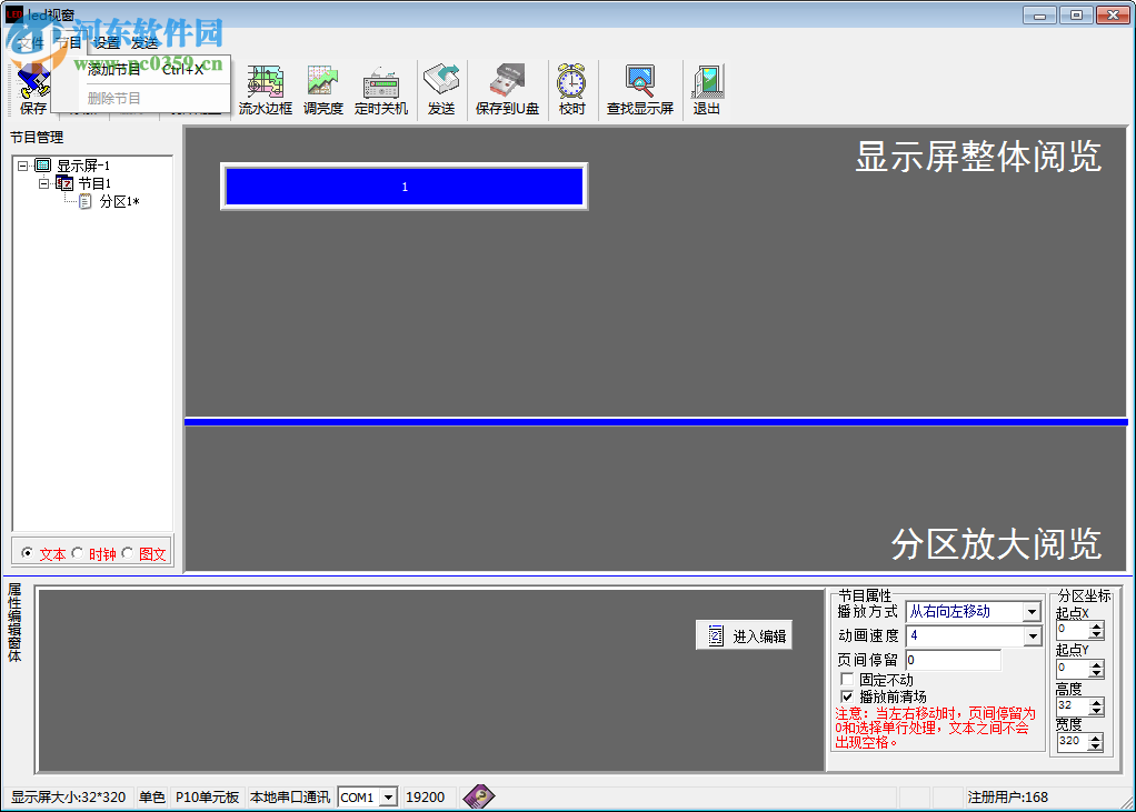 led屏幕文字编辑软件 led屏幕文字编辑工具 2017 绿色免费版 河东下载