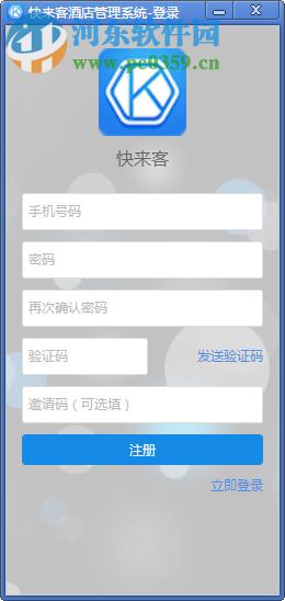 快来客酒店管理系统 0.0.1 官方最新版