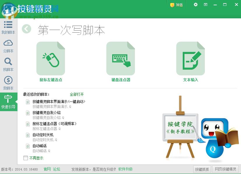 按键精灵7.0(附安装教程) 7.0 去广告绿色版