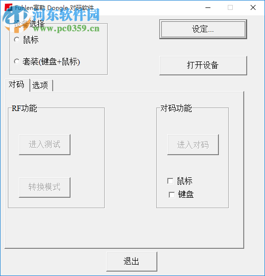 富勒u79对码软件下载 免费版 附图文教程
