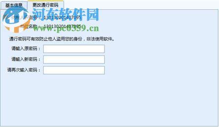 新疆国税网上办税系统 7.2.077 官方版
