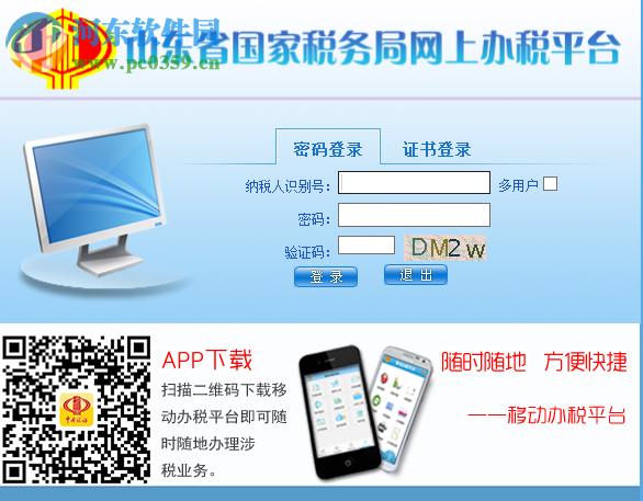 山东国税网上申报系统下载 2.0 官方版