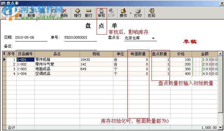 恒大餐饮软件|恒达餐饮管理系统 1.6 破解版 - 河