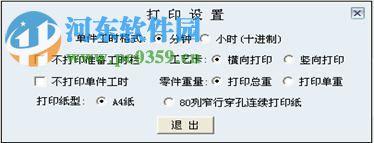艺舟机加工艺与报价系统软件 16.2 单机版
