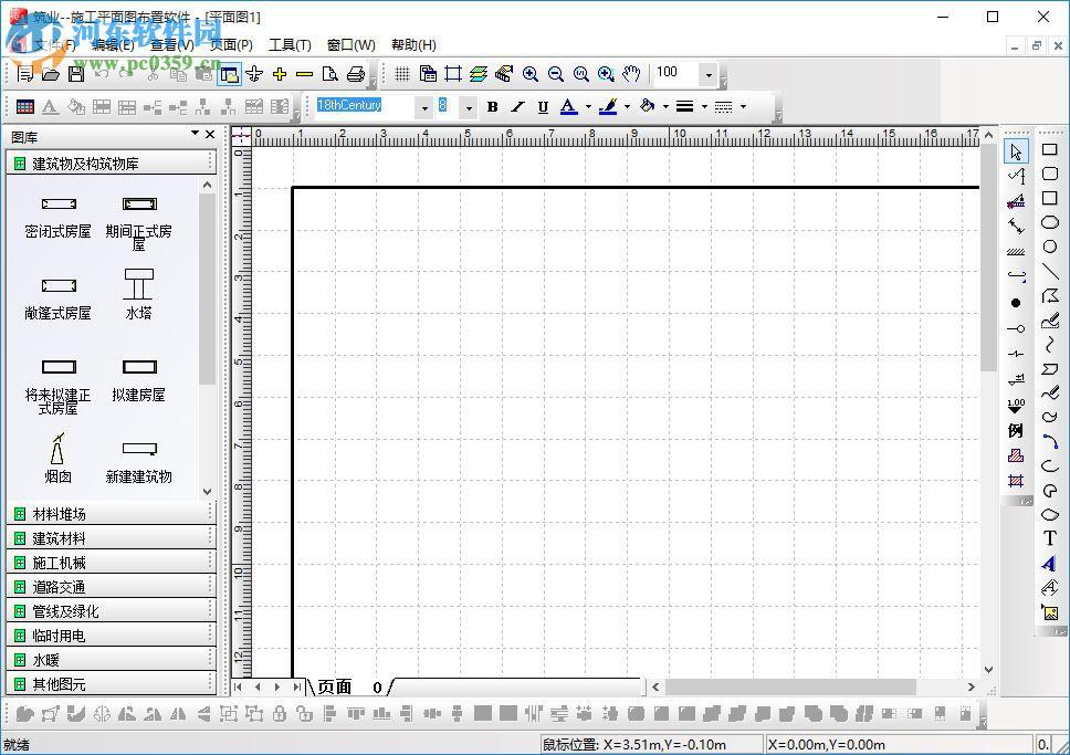 筑业平面图设计软件官方下载|筑业平面图设计软件