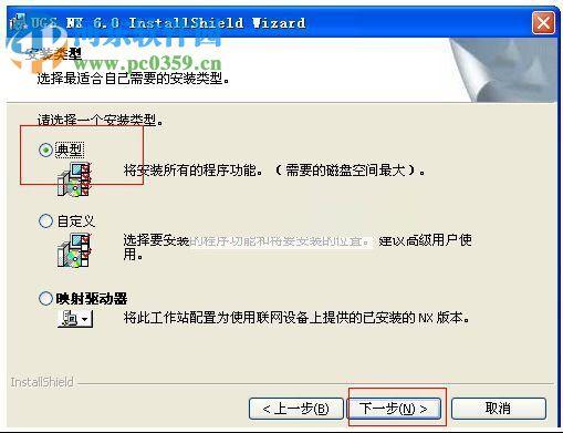 ugnx6.0下载版|ugnx6.032/64位申请中文特别的要求有破解专利图纸什么图片