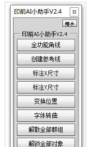 印前AI小助手下载 2.5 官方最新版
