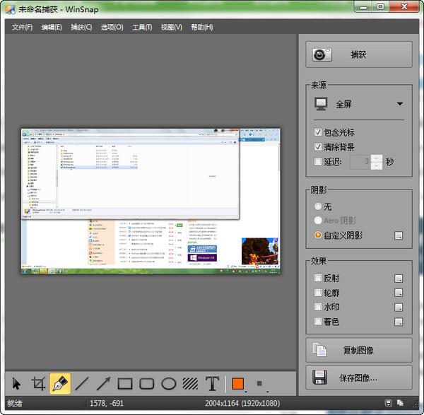 WinSnap(小巧的屏幕抓图工具) 5.1.2 中文版