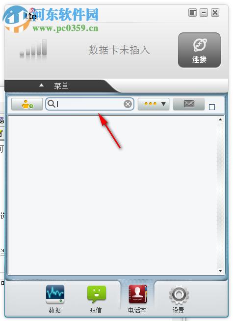 中兴zte td lte 1.2.2.17 官方最新版