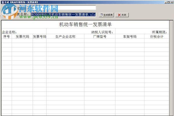 车辆购置税纳税申报系统 2.0 官方版