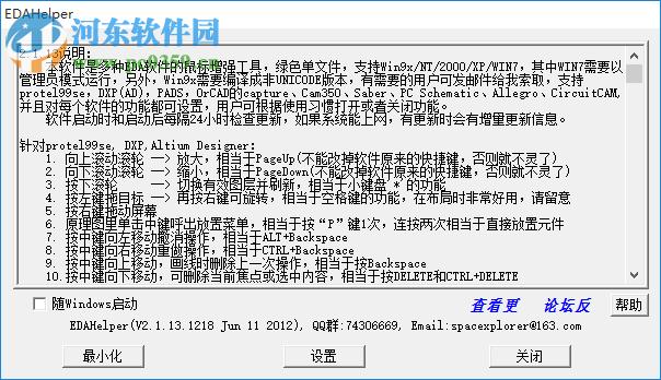 edahelper(鼠标增强软件) 2.1.13 绿色版