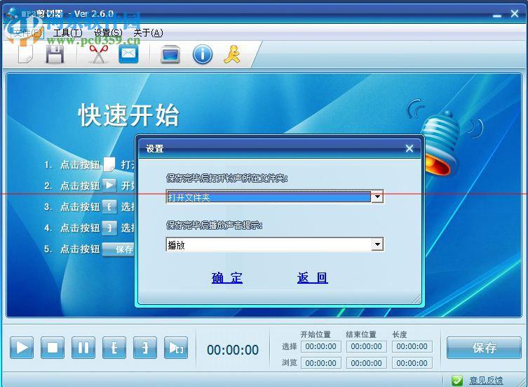 """1、下载文件找到""""mp3sjlsjqqsetup_2.6.exe""""双击运行,进入软件安装向导界面;   2、进入mp3截取工具的安装向导界面,点击下一步;    3、选择软件的安装信息,用户信息包括了用户姓名、单位等,点击下一步;    4、软件的安装类型,包括了完整安装,自定义安装;    5、选择软件的安装位置,建议安装在D盘,点击下一步;    6、已经做好了安装程序的准备,点击安装;    7、正在进行安装mp3截取工具,请耐心等待."""