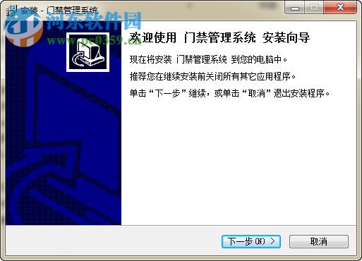 门禁考勤系统软件下载 门禁考勤系统软件 7.0.0.70 免费版 河东下载站