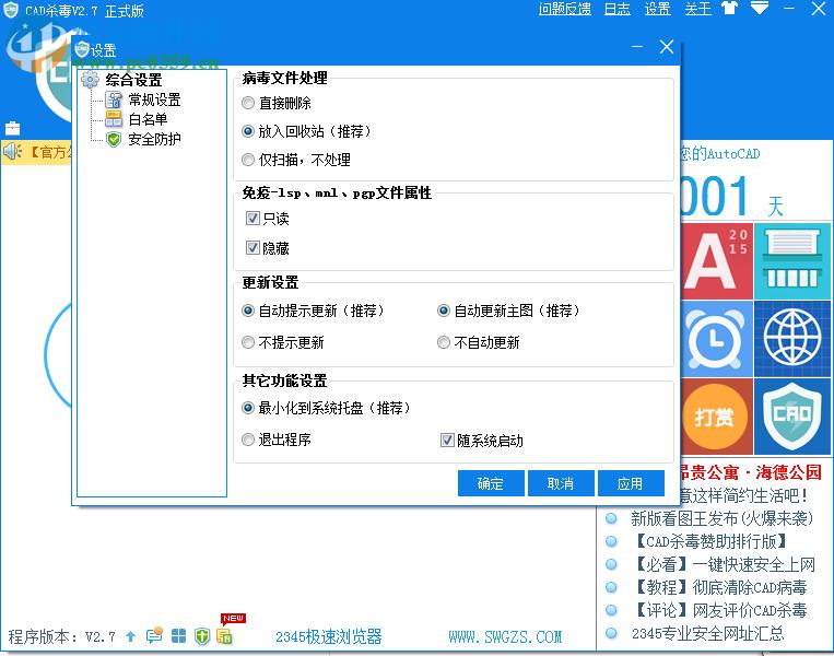 autocad病毒专杀软件 2.7.1.20 官方版