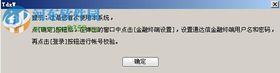 通达信l2最新版下载 7.0.5 绿色版