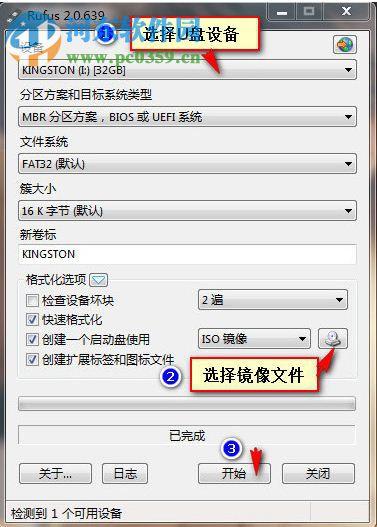 u盘引导盘制作工具(Rufus) 3.6.1548.0 中文版