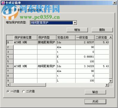 psasp(专业的电力系统分析软件) 7.0 免狗版