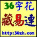 字花分析软件(36字花图分析软件) 2015 商业版