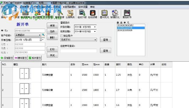 无忧门窗下料软件 4.2 官方版