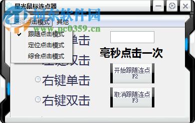 星光鼠标连点器下载 1.0 免费版