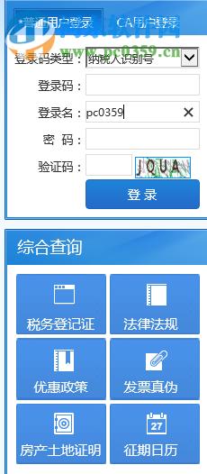 福州地税办税大厅客户端 1.0 官方版