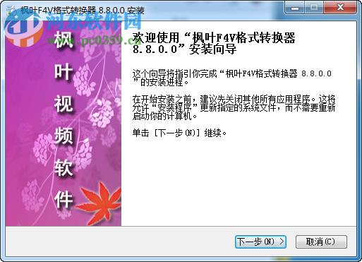 枫叶F4V格式转换器下载 9.3.9.0 官方版
