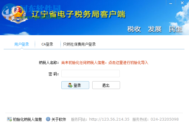 辽宁地税电子税务局客户端 1.1089 官方版