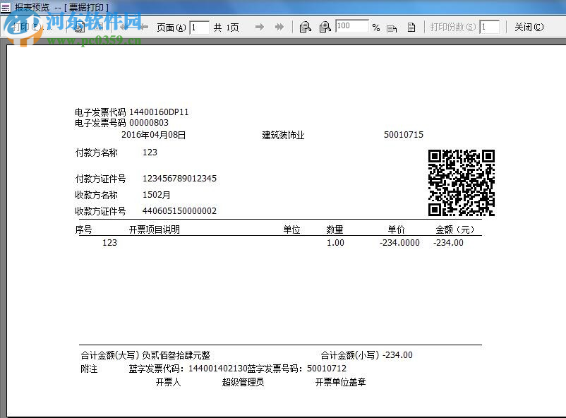 广东省电子税务局(国税)安全客户端 1.004 最新版