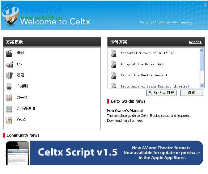 Celtx(视频媒体制作工具)